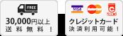 3万円以上送料無料、クレジットカード決済利用可能